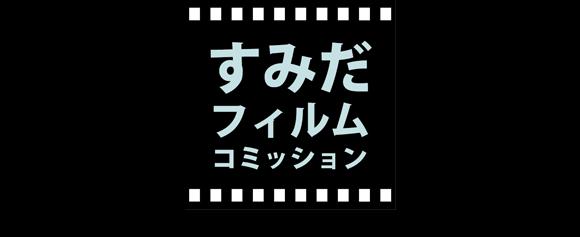 居住,Film Commission