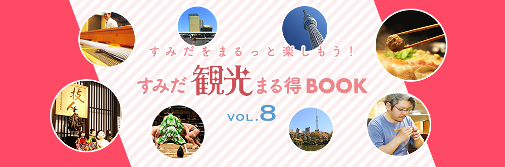 Sightseeing in sumida maru profit book vol.8