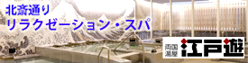 Ryogoku bathhouse Edo play