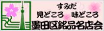 墨田区銘品名店会