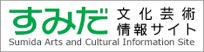 すみだ文化芸術情報サイト