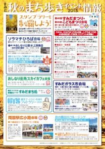 MACHIARUKI_autumn_WEB2