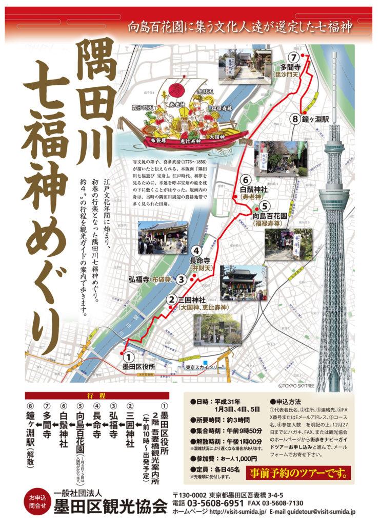 隅田川七福神巡りガイドツアー ...