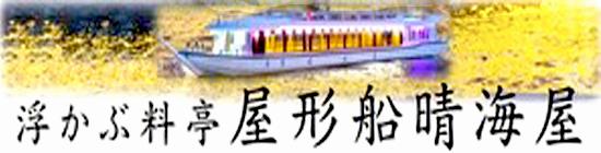 屋形船の晴海屋(東京観光)