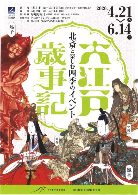 【6/30~開催】企画展「大江戸歳事記」