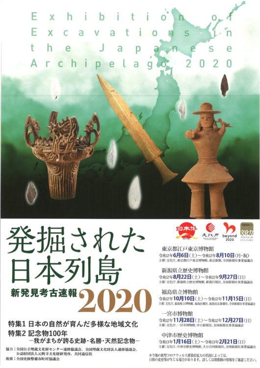 企画展「発掘された日本列島2020」