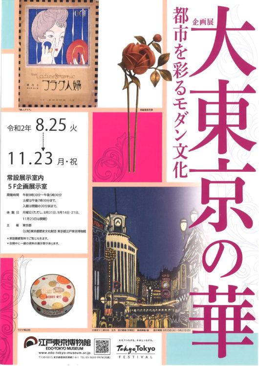 企画展「大東京の華」都市を彩るモダン文化