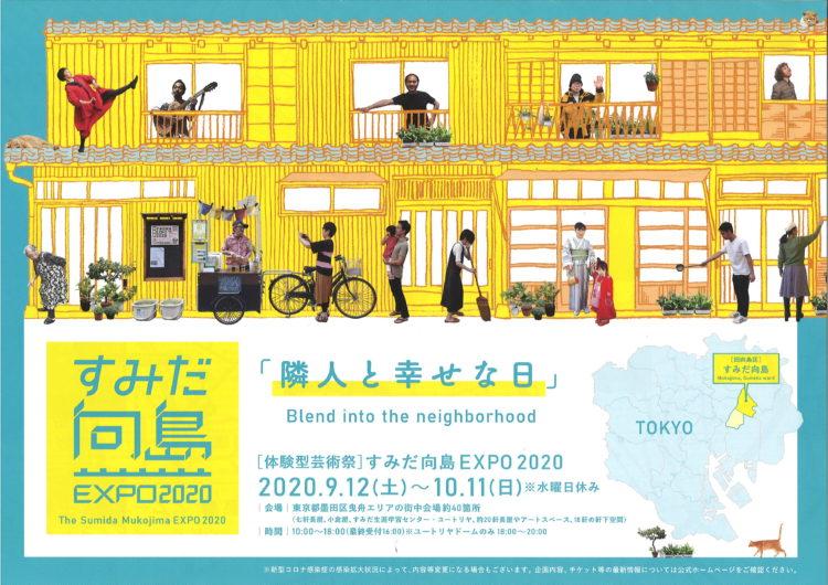 すみだ向島 EXPO 2020