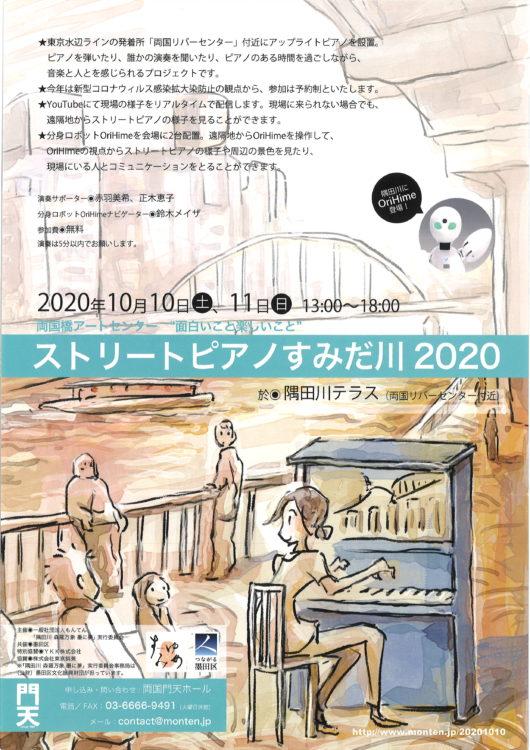 ストリートピアノすみだ川2020