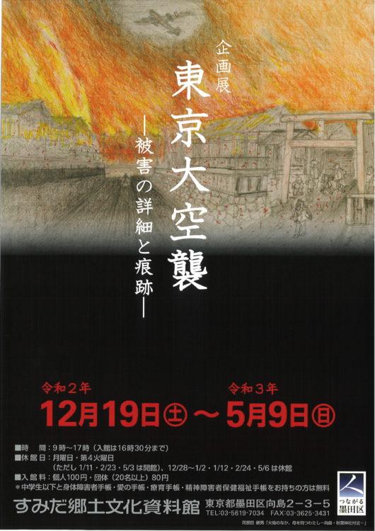 企画展「東京大空襲―被害の詳細と痕跡―」