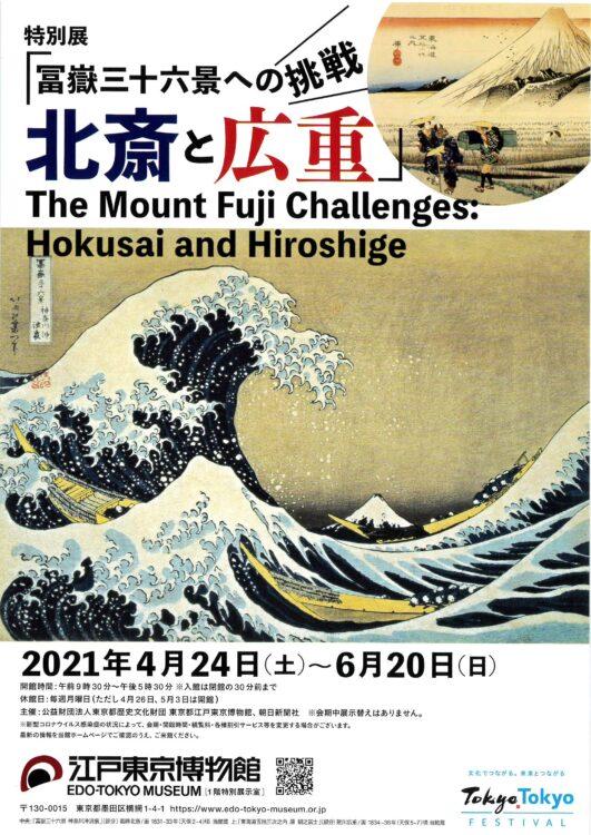 特別展「冨嶽三十六景への挑戦 北斎と広重」